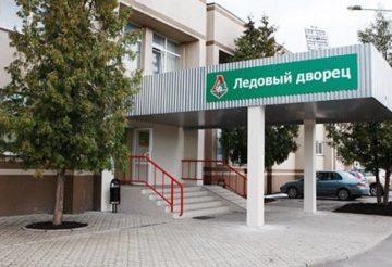 Ледовый дворец Локомотив вход