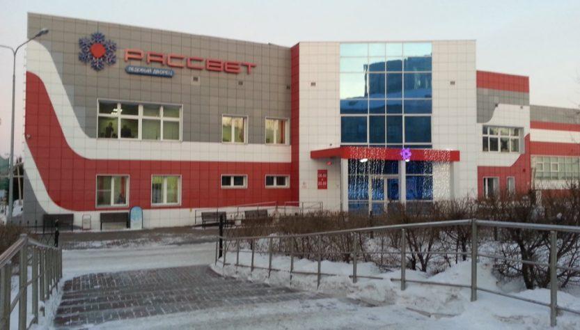 Ледовый дворец Рассвет